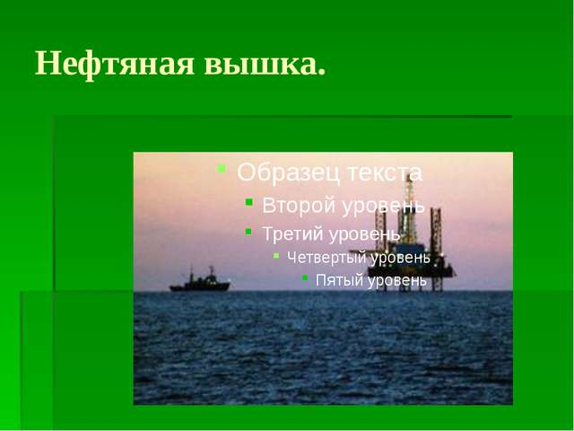 Нефтяная вышка.