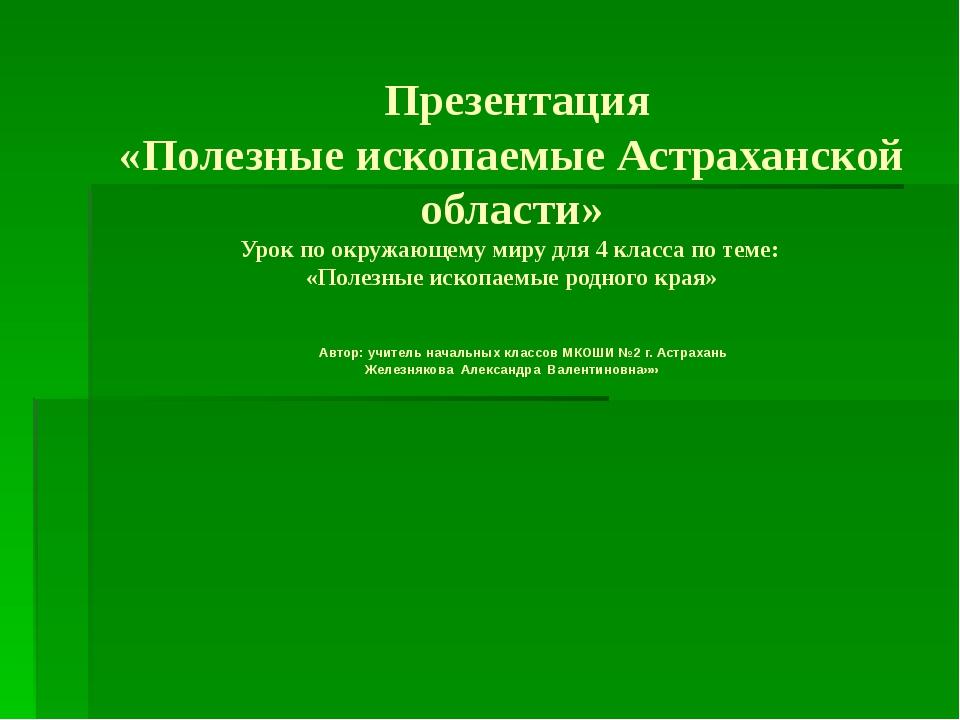 Презентация «Полезные ископаемые Астраханской области» Урок по окружающему м...