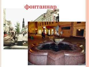фонтаннар