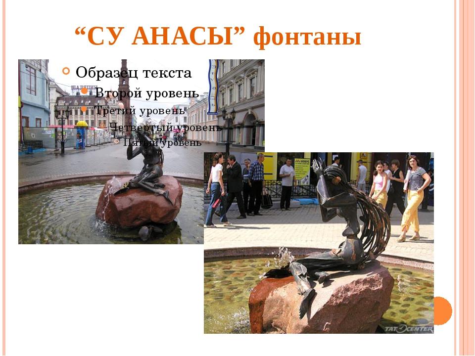 """""""СУ АНАСЫ"""" фонтаны"""