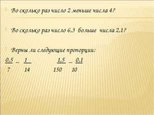 Во сколько раз число 2 меньше числа 4? Во сколько раз число 6,3 больше числа