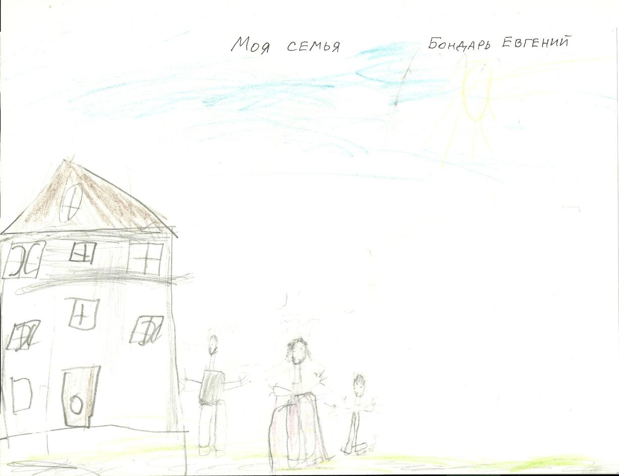 C:\Users\NecroS\Pictures\Мои сканированные изображения\2013-05 (май) Моя семья рисунки детей\сканирование0008.jpg