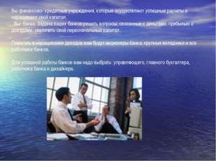 Вы финансово- кредитные учреждения, которые осуществляют успешные расчеты и н