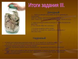 Доходный 1. Какой российский город назван «в честь» древнейшего компьютера?