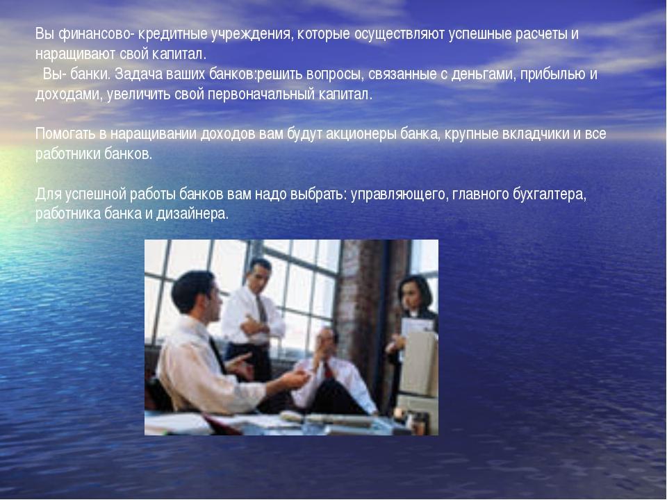 Вы финансово- кредитные учреждения, которые осуществляют успешные расчеты и н...