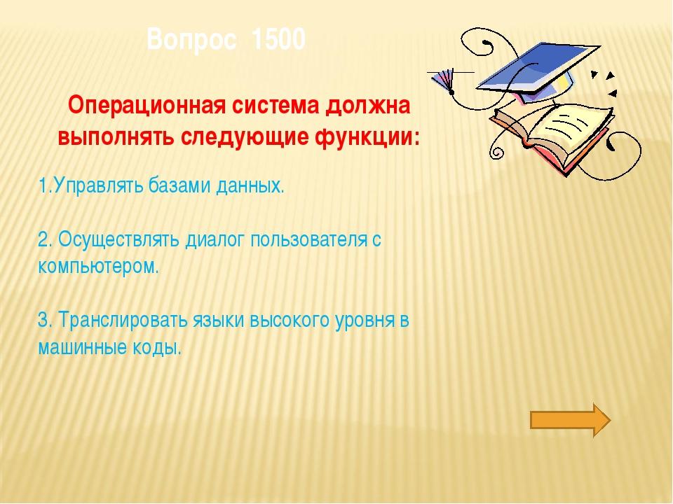 Вопрос 1500 Операционная система должна выполнять следующие функции: Управлят...