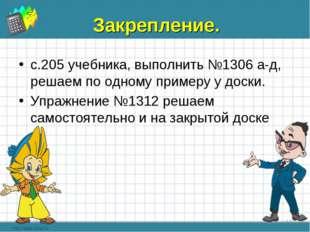 Закрепление. с.205 учебника, выполнить №1306 а-д, решаем по одному примеру у