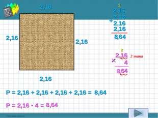 2,16 2,16 2,16 2,16 P = 2,16 + 2,16 + 2,16 + 2,16 = 2,16 2,16 2,16 2,16 + 4 2