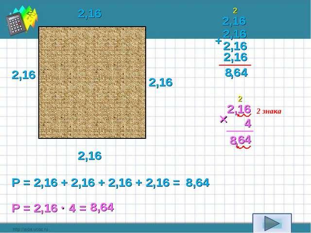 2,16 2,16 2,16 2,16 P = 2,16 + 2,16 + 2,16 + 2,16 = 2,16 2,16 2,16 2,16 + 4 2...