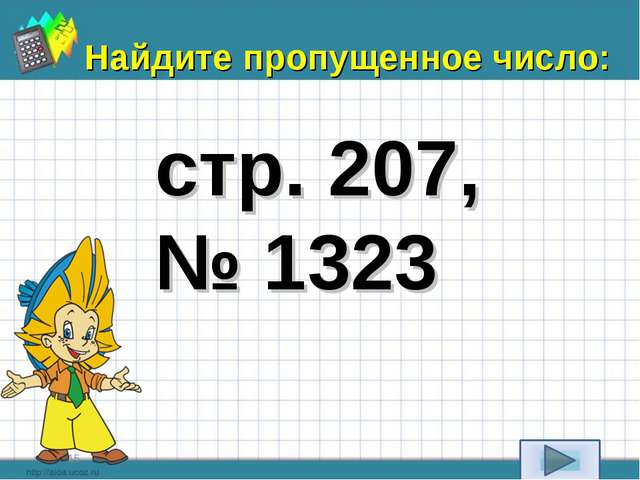 Найдите пропущенное число: * * стр. 207, № 1323