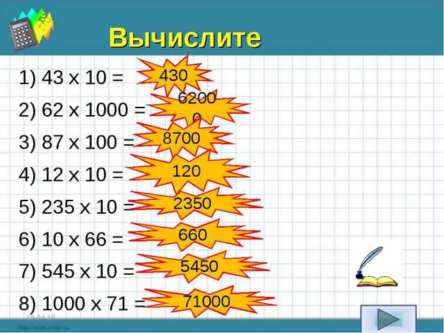 * * 1) 43 х 10 = 2) 62 х 1000 = 3) 87 х 100 = 4) 12 х 10 = 5) 235 х 10 = 6) 1...