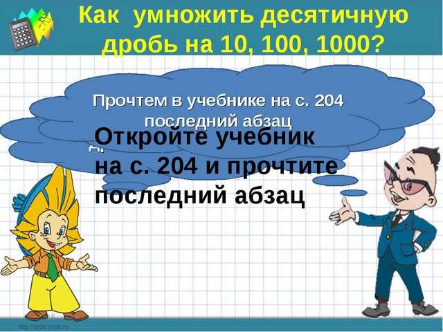 Как умножить десятичную дробь на 10, 100, 1000? * * Как же умножить десятичну...