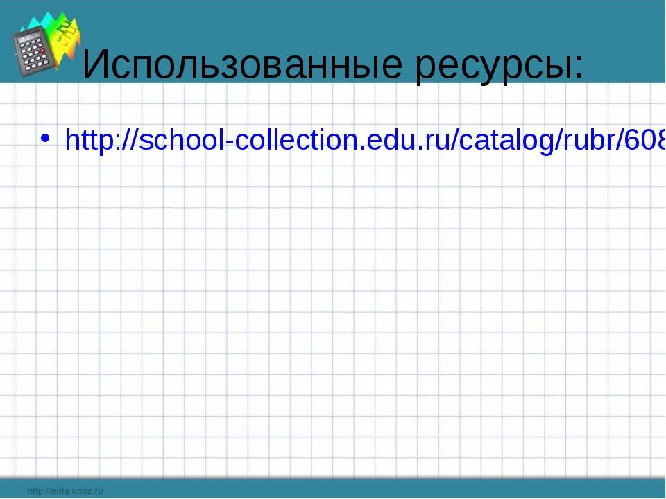 Использованные ресурсы: http://school-collection.edu.ru/catalog/rubr/608887c4...