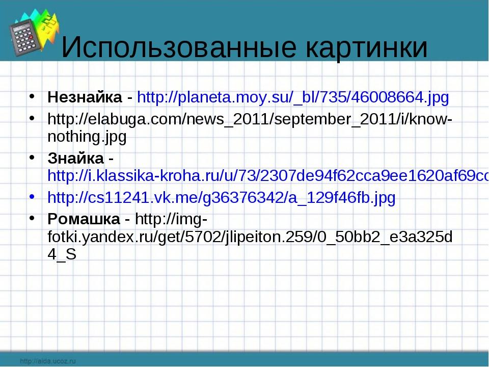 Использованные картинки Незнайка - http://planeta.moy.su/_bl/735/46008664.jpg...