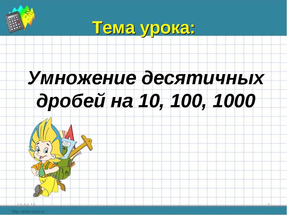 Тема урока: * * Умножение десятичных дробей на 10, 100, 1000