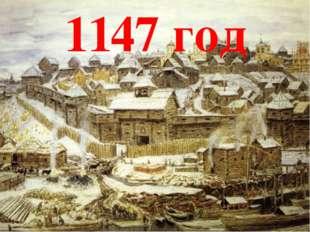 1147 год