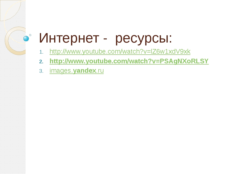 Интернет - ресурсы: http://www.youtube.com/watch?v=lZ6w1xdV9xk http://www.you...