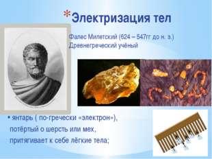 Электризация тел • янтарь ( по-гречески «электрон»), потёртый о шерсть или ме