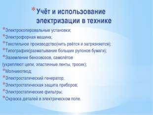 Учёт и использование электризации в технике Электрокопировальные установки; Э