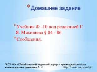 Домашнее задание Учебник Ф -10 под редакцией Г. Я. Мякишева § 84 - 86 Сообщен
