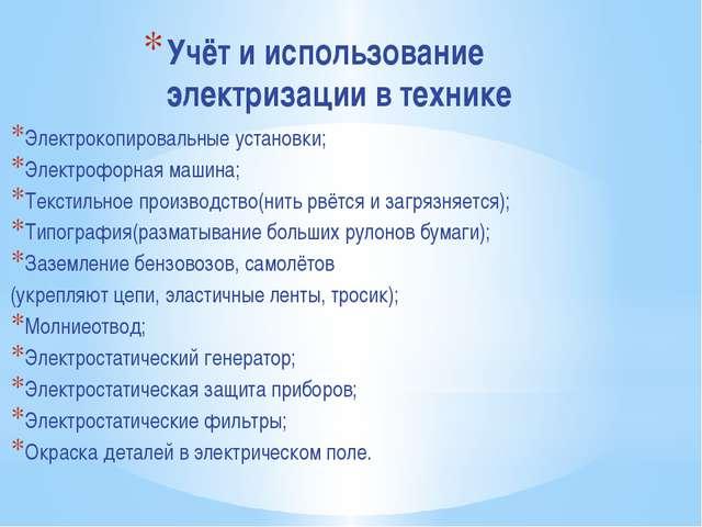 Учёт и использование электризации в технике Электрокопировальные установки; Э...