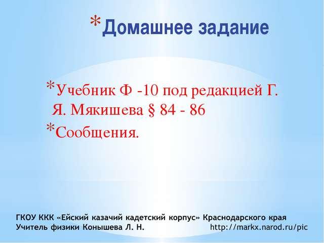 Домашнее задание Учебник Ф -10 под редакцией Г. Я. Мякишева § 84 - 86 Сообщен...