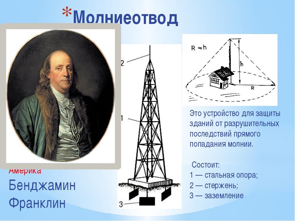 Молниеотвод Америка Бенджамин Франклин Это устройство для защиты зданий от ра...