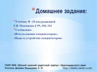 Домашнее задание: Учебник Ф -10 под редакцией Г.Я. Мякишева § 99, 100, 101 Со