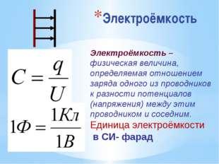 Электроёмкость Электроёмкость – физическая величина, определяемая отношением