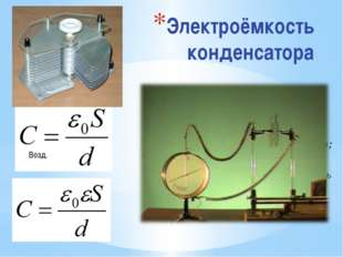 Электроёмкость конденсатора εо = 8,85·10 -¹²Кл²/Н·м² - электрическая постоянн