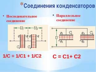 Соединения конденсаторов Последовательное соединение 1/С = 1/С1 + 1/С2 Паралл