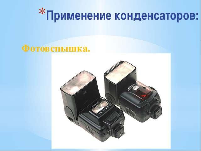 Применение конденсаторов: Фотовспышка.