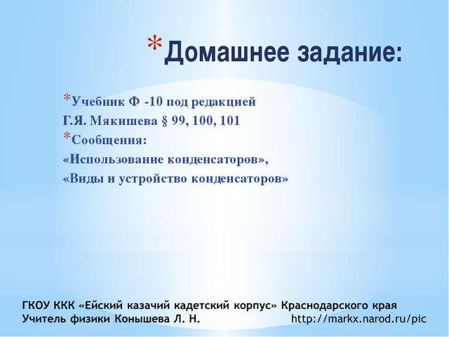 Домашнее задание: Учебник Ф -10 под редакцией Г.Я. Мякишева § 99, 100, 101 Со...