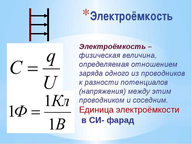 Электроёмкость Электроёмкость – физическая величина, определяемая отношением...