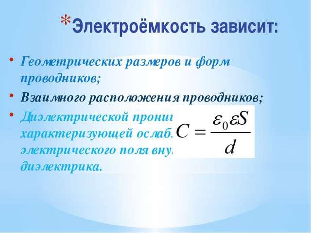 Электроёмкость зависит: Геометрических размеров и форм проводников; Взаимного...