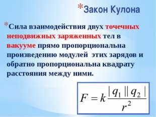 Закон Кулона Сила взаимодействия двух точечных неподвижных заряженных тел в в