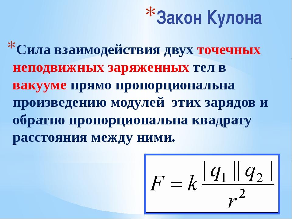 Закон Кулона Сила взаимодействия двух точечных неподвижных заряженных тел в в...