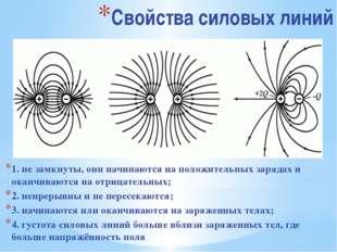 Свойства силовых линий 1. не замкнуты, они начинаются на положительных заряда
