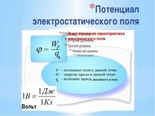Потенциал электростатического поля Энергетическая характеристика электрическо