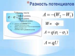 Разность потенциалов W = φ·q0 0 0 ,внесённого в поле 0 0