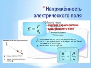 Напряжённость электрического поля Силовая характеристика электрического поля