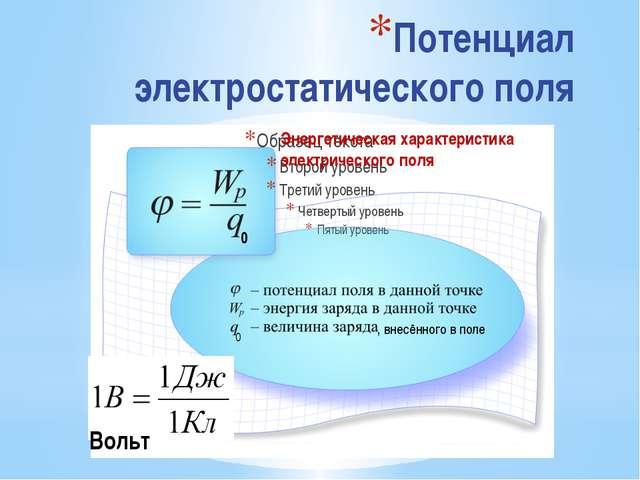 Потенциал электростатического поля Энергетическая характеристика электрическо...