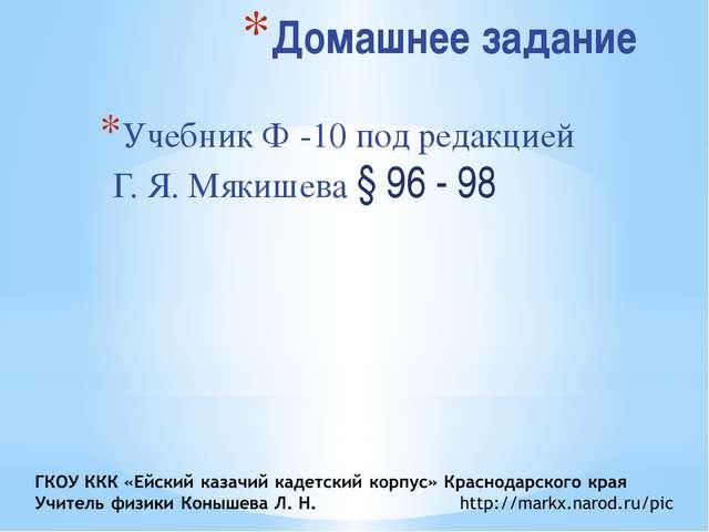 Домашнее задание Учебник Ф -10 под редакцией Г. Я. Мякишева § 96 - 98