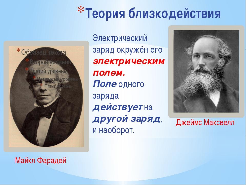 Теория близкодействия Майкл Фарадей Джеймс Максвелл Электрический заряд окруж...