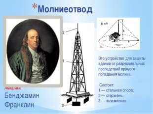 Молниеотвод Америка Бенджамин Франклин Это устройство для защиты зданий от ра