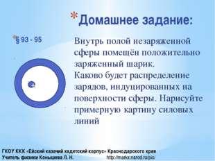 Домашнее задание: § 93 - 95 + Внутрь полой незаряженной сферы помещён положит