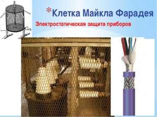 Клетка Майкла Фарадея Электростатическая защита приборов