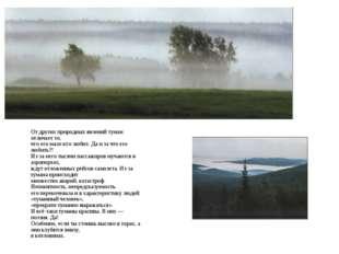 От других природных явлений туман отличает то, что его мало кто любит. Да и з