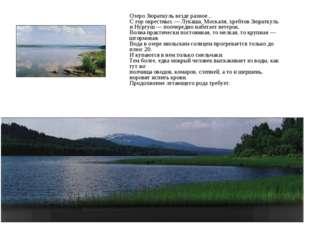 Озеро Зюраткуль везде разное... С гор окрестных — Лукаша, Москаля, хребтов Зю