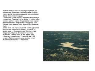 Во всех легендах и сказах об озере Зюраткуль это его название переводится и т